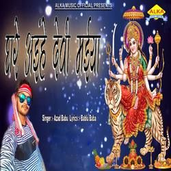 Ghre Aaihe Devi Maiya songs