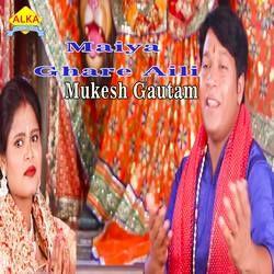 Maiya Ghare Aili songs