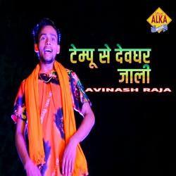 Tempu Se Dewghar Jali songs