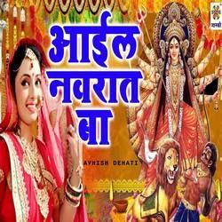 Aail Navrat Ba songs