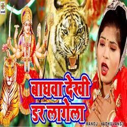 Baghwa Dekhi Dar Lagela songs