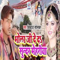 Bhola Ji De Da Sunder Mehariya songs