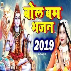 Bol Bum Bhajan 2019 songs