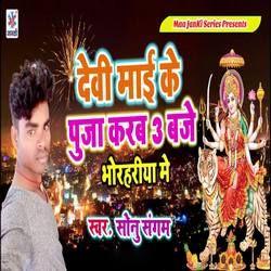 Devi Mai Puja Karab 3 Bje Bhorahariya Me songs
