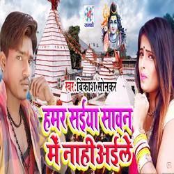 Hamar Saiya Sawan Me Nahi Aile songs