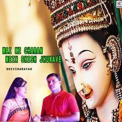 Mai Ke Charan Mein Shish Jhukave songs