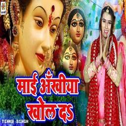 Mayi Ankhiya Khol Da songs