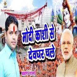 Modi Kashi Se Devghar Chale songs