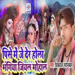 Pise Me Je Der Hola Bhangiya Jiyat Mohal songs