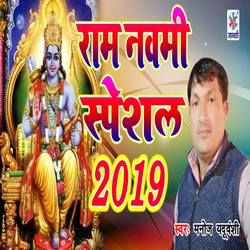 Ram Nawami Special 2019 songs