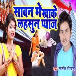 Sawan Me Khake Lahasun Pyaj songs