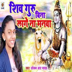Shiv Guru Bina Lage Na Manwa songs