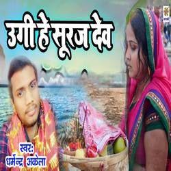 Ugi Hey Surajdev songs