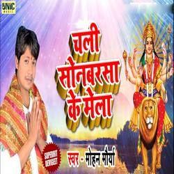 Chali Sonbarsa Ke Mela songs