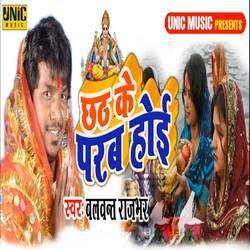 Chhath Ke Parab Hoi songs