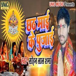 Chhath Mai Ke Pujai songs