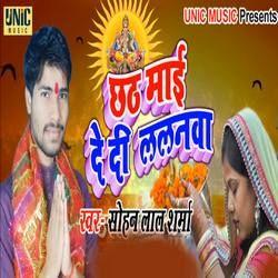 Chhathi Mai De Di Lalanwa songs