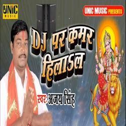 Dj Par Kamar Hilala songs
