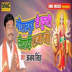 Gorakhpur Se Chunari Leyadi Raja Ji songs