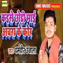 Kaise Chhodi Mayi Achra Ke Kor songs