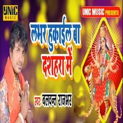 Lover Hukail Ba Dashhara Me songs