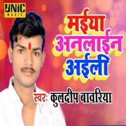 Maiya Online Aayili songs