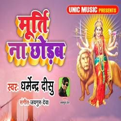 Murti Na Chhodab songs