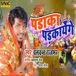 Padaka Padkayenge songs
