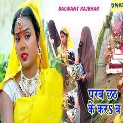 Parab Chhat Ke Kara Ba songs