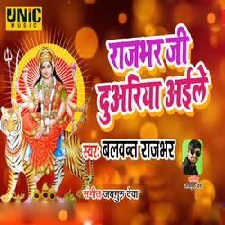 Rajbhar Ji Duyariya Aayile songs