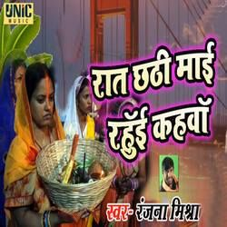 Rat Chhathi Mai Rahui Kahawa songs