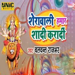 Sherawali Hamar Shadi Karadi songs