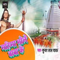 Mahima Bhole Baba Ke songs