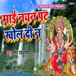 Mayi Nayan Pat Khol Di Na songs