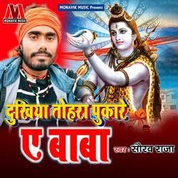 Dukhiya Tohar Pukare Ae Baba songs