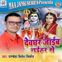 Devghar Jaib Naihar Se songs