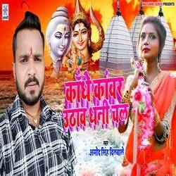 Kandhe Kanwar Uthaw Dhani Chal songs