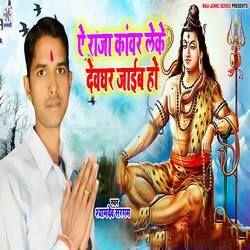 Ae Raja Kanwar Leke Devghar Jaib Ho