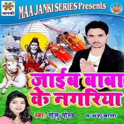 Jaib Baba Ke Nagariya songs