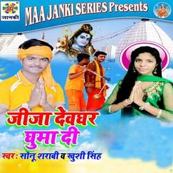 Jija Devghar Ghuma Di songs