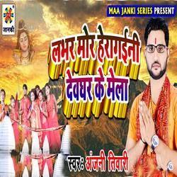 Lover Mor Heragaini Devghar Ke Mela songs