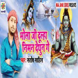 Bhola Ji Dulha Niman Dethun Ge songs
