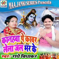Kanhawa Pe Kawar Lela Jal Bhar Ke songs