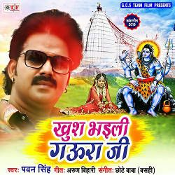 Khush Bhaili Gaura Ji songs