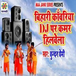 Bihari Kawariya Dj Par Kamar Hilawe songs