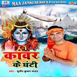 Kawar Ke Ghanti songs