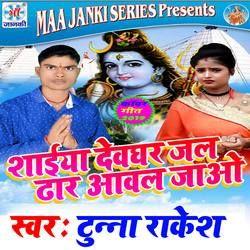 Shaeeya Devaghar Jal Dhaar Aaval Jao songs