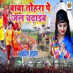 Baba Tohara Pe Jal Chadhob songs