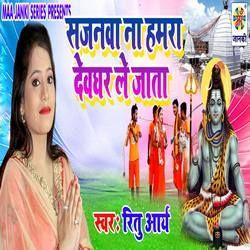 Sajanwa Na Hamar Devghar Le Jata songs