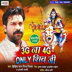 3G Na 4G Only Shiv G songs